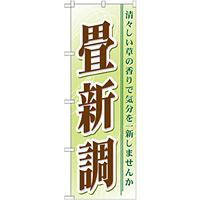 のぼり旗 畳新調 (GNB-468)