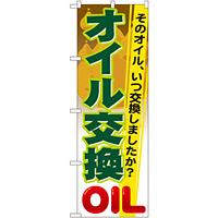 のぼり旗 オイル交換 (GNB-47)