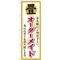 のぼり旗 畳 オーダーメイド (GNB-470)