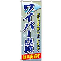 のぼり旗 ワイパー点検 (GNB-48)