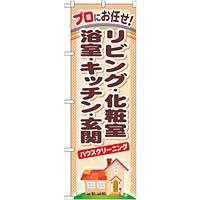 のぼり旗 ハウスクリーニング リビング・化粧室・・ (GNB-481)