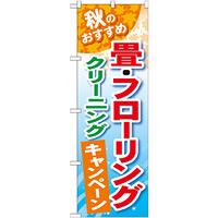 のぼり旗 畳・フローリング クリーニングキャンペーン (GNB-491)