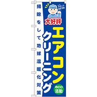 のぼり旗 エアコンクリーニング 掃除して地球温暖化対策 (GNB-496)