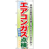のぼり旗 エアコンガス点検 (GNB-50)