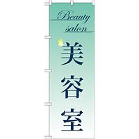 のぼり旗 美容室 (GNB-502)