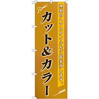 のぼり旗 カット&カラー (GNB-503)