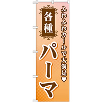 のぼり旗 各種パーマ (GNB-504)