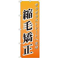 のぼり旗 縮毛矯正 (GNB-507)