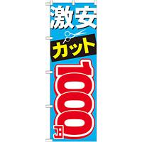 のぼり旗 激安カット 1000円 (GNB-508)