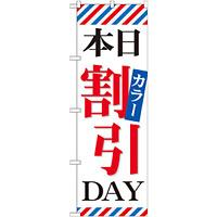 のぼり旗 本日カラー割引DAY (GNB-513)