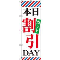 のぼり旗 本日カット割引DAY (GNB-514)