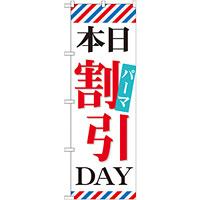 のぼり旗 本日パーマ割引DAY (GNB-515)
