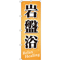 のぼり旗 岩盤浴 Relax Healing (GNB-518)