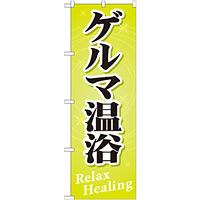 のぼり旗 ゲルマ温浴 (GNB-521)