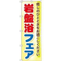 のぼり旗 岩盤浴フェア (GNB-525)