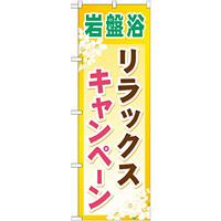のぼり旗 岩盤浴 リラックスキャンペーン (GNB-526)