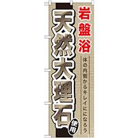のぼり旗 岩盤浴 天然大理石 (GNB-528)