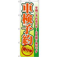 のぼり旗 車検予約 受付中 (GNB-53)