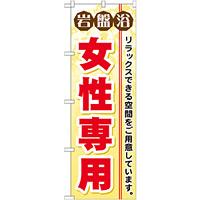 のぼり旗 岩盤浴 女性専用 (GNB-530)