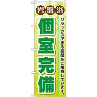 のぼり旗 岩盤浴 個室完備 (GNB-533)