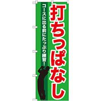 のぼり旗 打ちっぱなし (GNB-540)