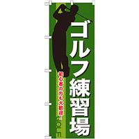 のぼり旗 ゴルフ練習場 (GNB-541)