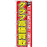 のぼり旗 クラブ高価買取 (GNB-548)