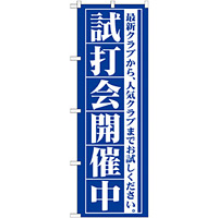 のぼり旗 試打会開催中 (GNB-549)