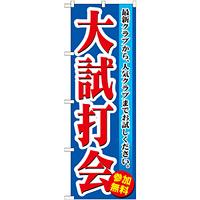 のぼり旗 大試打会 (GNB-550)