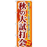 のぼり旗 秋の大試打会 (GNB-552)