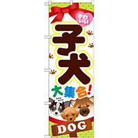 のぼり旗 子犬 (GNB-553)