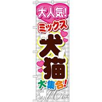 のぼり旗 犬猫 (GNB-557)