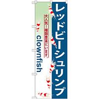 のぼり旗 レッドビーシュリンプ (GNB-563)