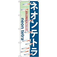 のぼり旗 ネオンテトラ (GNB-564)
