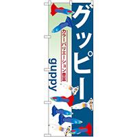 のぼり旗 グッピー (GNB-565)
