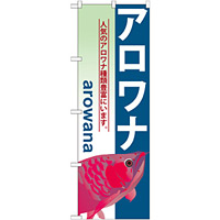 のぼり旗 アロワナ (GNB-566)