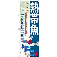 のぼり旗 熱帯魚 (GNB-568)