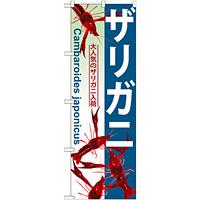 のぼり旗 ザリガニ (GNB-569)