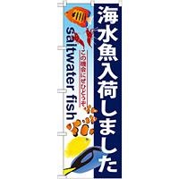 のぼり旗 海水魚入荷しました (GNB-572)