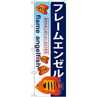のぼり旗 フレームエンゼル (GNB-575)