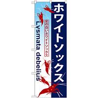 のぼり旗 ホワイトソックス (GNB-576)