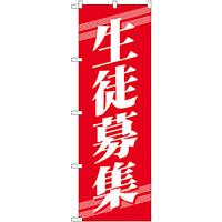 のぼり旗 生徒募集 (GNB-58)