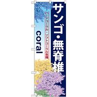 のぼり旗 サンゴ・無脊椎 (GNB-580)