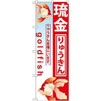 のぼり旗 琉金 (GNB-582)