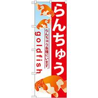 のぼり旗 らんちゅう (GNB-583)