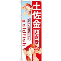 のぼり旗 土佐金 (GNB-586)