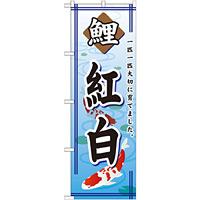 のぼり旗 鯉 紅白 (GNB-587)