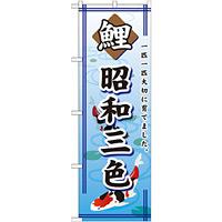 のぼり旗 鯉 昭和三色 (GNB-589)