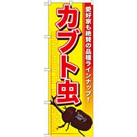 のぼり旗 カブト虫 (GNB-591)