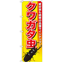 のぼり旗 クワガタ虫 (GNB-592)